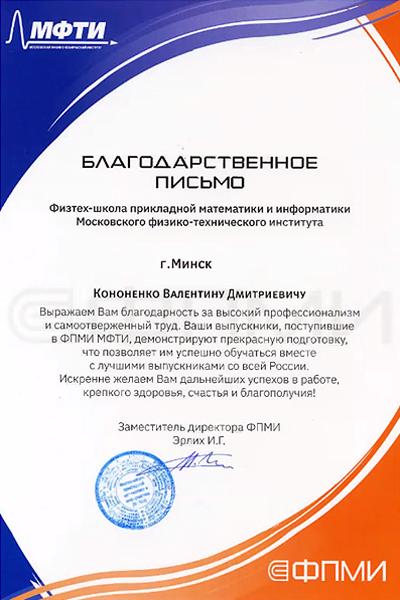 Благодарственное письмо репетитору по физике в Минске Беларусь